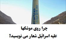فیلم چرا روی موشکها علیه اسرائیل شعار می نویسید؟.jpg (220×134)