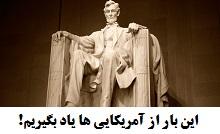 کلیپ این بار از آمریکایی ها یاد بگیریم!.jpg (220×134)