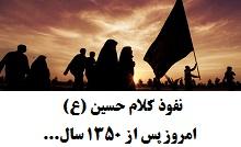 کلیپ نفوذ کلام حسین (ع) امروز پس از 1350 سال....jpg (220×134)