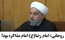 فیلم روحانی امام رضا(ع) امام مذاکره بود!.jpg (220×134)