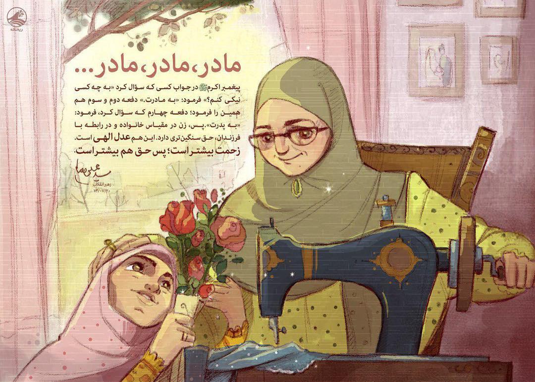 طرح مادر، مادر، مادر....jpg (1080×770)