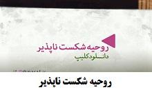 کلیپ استاد رائفی پور - «روحیه شکست ناپذیر».jpg (220×134)