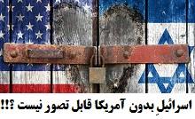 کلیپ اسرائیلِ بدون آمریکا قابل تصور نیست؟!!.jpg (220×134)