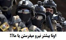 کلیپ اونا بيشتر نيرو ميفرستن يا ما؟!.jpg (220×134)