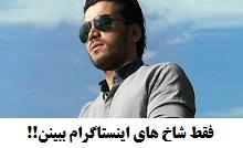 کلیپ اين فيلم رو فقط شاخ هاي اينستاگرام ببينن!!.jpg (220×134)