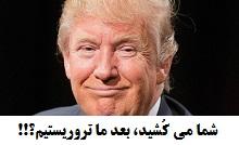 کلیپ شما می کُشید، بعد ما تروریستیم؟!!.jpg (220×134)