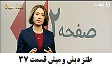 قسمت سیوهفتمین مجموعه دیش و میش؛ جاااانم؟ تهرانیا کم کمک کردن؟.jpg (220×134)