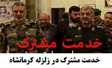 فیلم «خدمت مشترک» سپاه و ارتش در زلزله کرمانشاه از حضور سریع و منظم تا رسیدگی تا پایان کار.jpg (220×134)