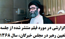 فیلم گزارشی در مورد فیلم منتشر شده از جلسه تعیین رهبر در مجلس خبرگان، سال ۱۳۶۸.jpg (220×134)