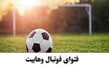 کلیپ استاد رائفی پور «فتوای فوتبال وهابیت» shia muslim.jpg (220×134)