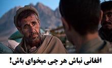 کلیپ افغانى نباش هر چى ميخواى باش!.jpg (220×134)