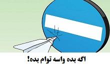 کلیپ اگه بده واسه توام بده!.jpg (220×134)