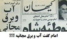 کلیپ امام گفت آب و برق مجانیه ؟؟.jpg (220×134)