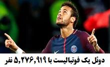 کلیپ دوئل یک فوتبالیست با 5.276.919 نفر.jpg (220×134)