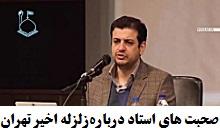 کلیپ صحبت های استاد رائفی پور پیرامون زلزله اخیر تهران.jpg (220×134)