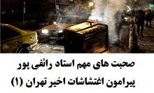 کلیپ صحبت های مهم استاد رائفی پور پیرامون اغتشاشات اخیر تهران (1) shia muslim.jpg (220×134)