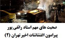 کلیپ صحبت های مهم استاد رائفی پور پیرامون اغتشاشات اخیر تهران (2).jpg (220×134)
