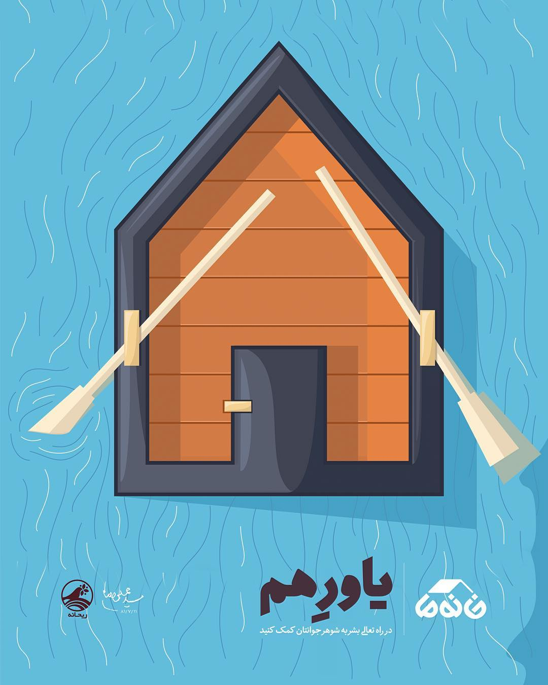 مجموعه طرح خانه ما-قسمت هفتم.jpg (1080×1350)