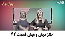 قسمت چهل و دومین مجموعه دیش و میش؛ از خودشیفتگی تا میهن پرستانه ترین دستشویی!!.jpg (220×134)