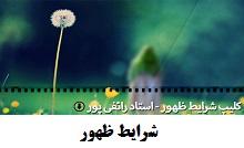 کلیپ استاد رائفی پور - «شرایط ظهور»shia muslim.jpg (220×134)