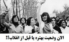 کلیپ الان وضعیت بهتره یا قبل از انقلاب؟!.jpg (220×134)