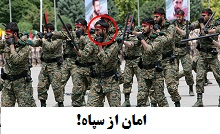 کلیپ امان از سپاه!.jpg (220×134)