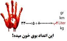 کلیپ اين اعداد بوی خون ميده!.jpg (220×134)