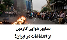 کلیپ تصاویر هوایی گاردین از اغتشاشات در ایران!.jpg (220×134)
