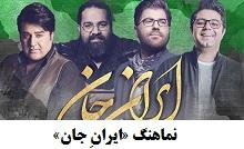 کلیپ نماهنگ «ایرانِ جان».jpg (220×134)