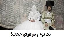 کلیپ يك بوم و دو هواى حجاب!.jpg (220×134)