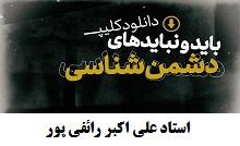 کلیپ استاد رائفی پور «باید ها و نبایدهای دشمن شناسی» shia muslim.jpg (220×134)