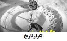 کلیپ استاد رائفی پور «تکرار تاریخ» shia muslim.jpg (220×134)