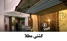کلیپ استاد رائفی پور «کشتی مطلا» shia muslim.jpg (220×134)
