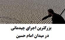 کلیپ بزرگترین اجرای چیدمانی در میدان امام حسین.jpg (220×134)