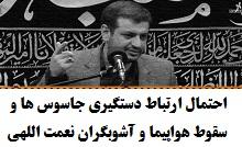 کلیپ «احتمال ارتباط دستگیری جاسوس ها و سقوط هواپیما و آشوبگران نعمت اللهی» shia muslim.jpg (220×134)