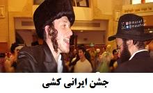 کلیپ استاد رائفی پور- «جشن ایرانی کشی» shia muslim.jpg (220×134)
