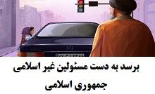 کلیپ برسد به دست مسئولين غير اسلامی جمهوری اسلامی.jpg (220×134)
