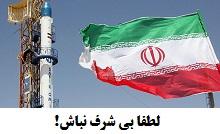 کلیپ لطفا بی شرف نباش!.jpg (220×134)
