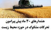 کلیپ هشدارهای قابل تامل 30 ماه پیش استاد رائفی پور پیرامون تحرکات مشکوک در حوزه محیط زیست shia muslim.jpg (220×134)
