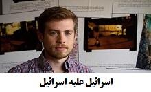 فیلم اسرائیل علیه اسرائیل ترک زمین یک اسرائیلی از بازی در زمین خودی!.jpg (220×134)