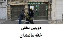 کلیپ دوربین مخفی خانه سالمندان.jpg (220×134)