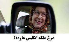 کلیپ مرغ ملكه انگليس غازه؟!.jpg (220×134)