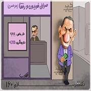 فیلم طنز دکتر سلام قسمت 160.jpg (180×180)