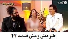 قسمت چهل و چهارمین مجموعه دیش و میش؛ طلاق بیشتر، کشور پیشرفته تر !!.jpg (220×134)