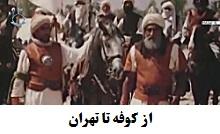 کلیپ استاد رائفی پور - «از کوفه تا تهران».jpg (220×134)