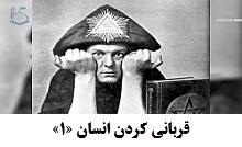 کلیپ استاد رائفی پور - «قربانی کردن انسان» (١).jpg (220×134)