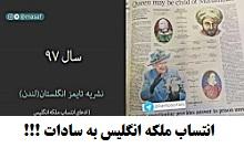 کلیپ توضیح استادرائفی پور درباره انتساب ملکه انگلیس به سادات.jpg (220×134)