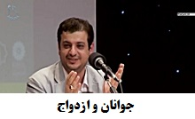 کلیپ سخنرانی استاد رائ٠ی پور - جوانان و ازدواج 9726.jpg (220×134)