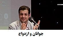 کلیپ سخنرانی استاد رائفی پور - جوانان و ازدواج 9726.jpg (220×134)