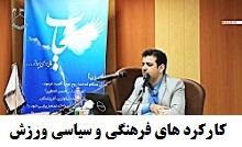 کلیپ سخنرانی استاد رائفی پور -کارکرد های فرهنگی و سیاسی ورزش.jpg (220×134)